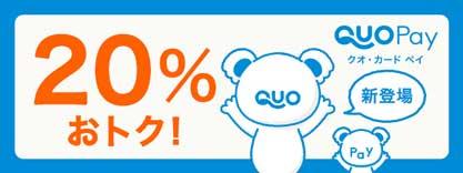 QUOカードPay連携開始記念キャンペーン!