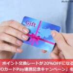 ポイント交換レートが20%OFFになる「QUOカードPay連携記念キャンペーン」を開始!