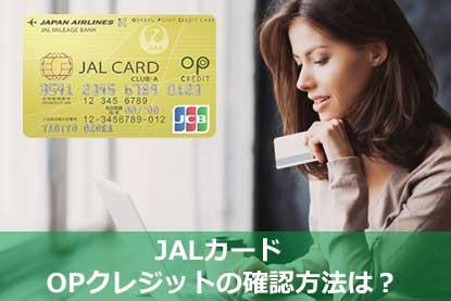 JALカード OPクレジットの確認方法は?