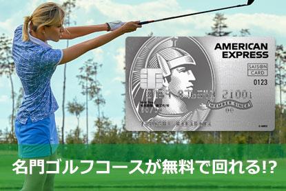 名門ゴルフコースが無料で回れる!?