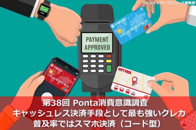 第38回 Ponta消費意識調査 キャッシュレス決済手段として最も強いクレカ、普及率ではスマホ決済(コード型)