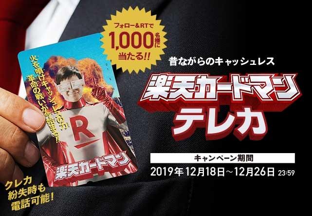【2019年12月26日まで】楽天カード、フォロー&RTで楽天カード万テレカプレゼントキャンペーン開催!
