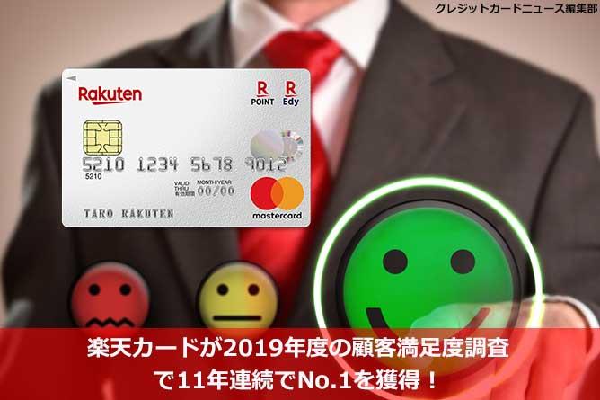 楽天カードが2019年度の顧客満足度調査で11年連続でNo.1を獲得!