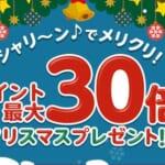 楽天Edyがクリスマスプレゼントにポイント30倍!?キャンペーンを開催!【2019年12月13日まで】