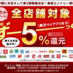 第2弾!スマホ決済アプリ「楽天ペイ」対象店舗拡大し、導入全店舗でポイント5%還元開催決定!
