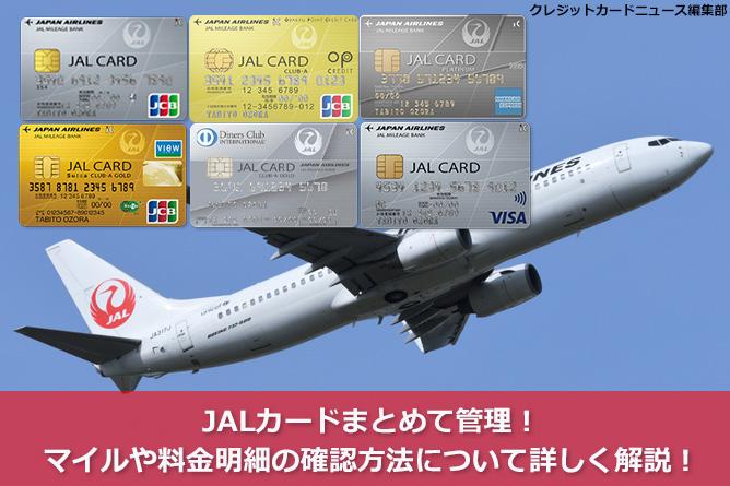 JALカードまとめて管理!マイルや料金明細の確認方法について詳しく解説!