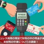 キャッシュレス利用の増加で財布の中の現金が減ってる?お財布の中身についての調査!