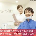 歯の治療費もキャッシュレス決済!?「ささっとPay」が12月1日よりスタート!