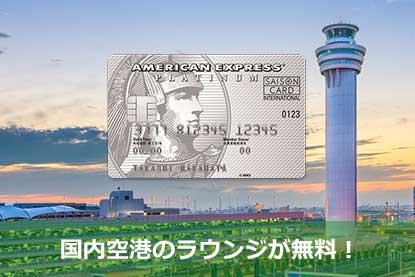 国内空港のラウンジが無料!