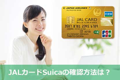 JALカードSuicaの確認方法は?
