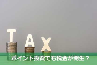 ポイント投資でも税金が発生?