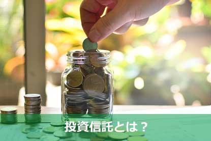 投資信託とは?