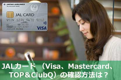 JALカード (Visa、Mastercard、TOP&ClubQ)の確認方法は?