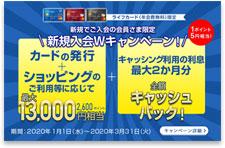 ライフカード<年会費無料>公式サイト