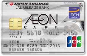 WAONでの支払いでマイル還元率が2%! イオンJMBカード(JMB WAON一体型)
