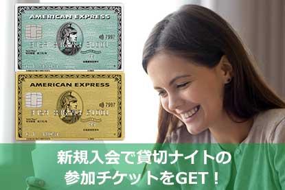 新規入会で貸切ナイトの参加チケットをGET!