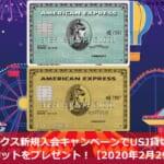 アメックス新規入会キャンペーンでUSJ貸切ナイト参加チケットをプレゼント!【2020年2月29日まで】