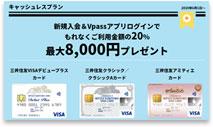 三井住友クラシックカード(学生)公式サイト