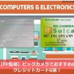 【FP監修】ビックカメラでおすすめのクレジットカード6選!