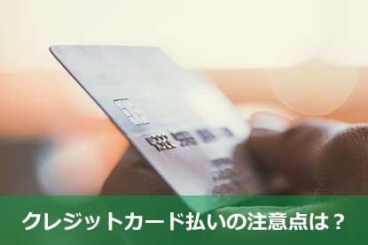クレジットカード払いの注意点は?