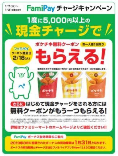 FamiPayチャージキャンペーンも同時開催!