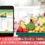 キャッシュレスの無人コンビニ「600」がテストマーケティング支援サービスを開始!