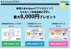 三井住友VISAクラシックAカード(学生)公式サイト