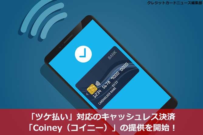 「ツケ払い」対応のキャッシュレス決済「Coiney(コイニー)」の提供を開始!