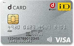 最大還元率1.5% マイル交換でもっとお得なdカード!
