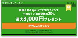 三井住友VISAデビュープラスカード公式サイト