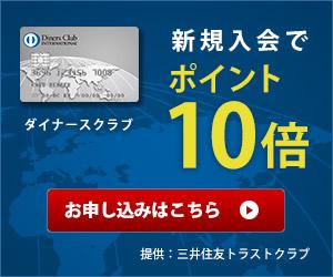 ダイナースカード公式サイト