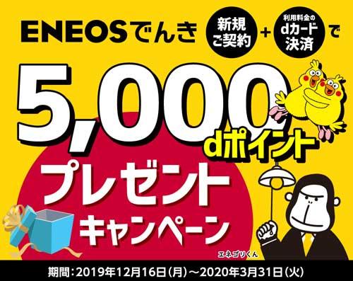 ENEOS電気新規契約+dカード決済で5,000dポイントプレゼント!【2020年3月31まで】