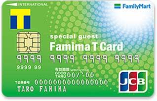 ポイント還元2% ファミマTカード!