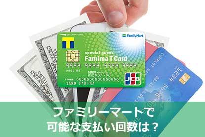 ファミリーマートで可能な支払い回数は?