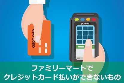 ファミリーマートでクレジットカード払いができないもの