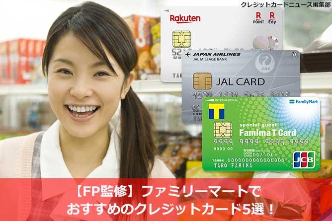 【FP監修】ファミリーマートでおすすめのクレジットカード5選!