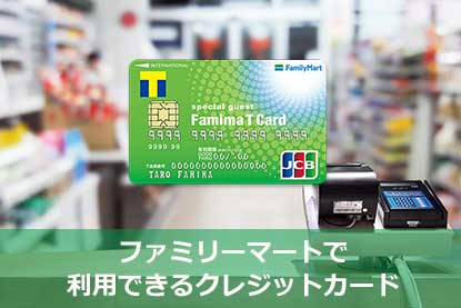 ファミリーマートで利用できるクレジットカード