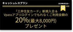 三井住友ゴールドカード公式サイト