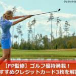 【FP監修】ゴルフ優待満載!おすすめクレジットカード3枚を解説【2020年最新】
