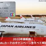 2020年最新版!JALカードのキャンペーンをすべて解説