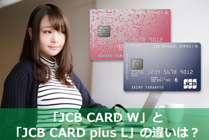 「JCB CARD W」と「JCB CARD plus L」の違いは?