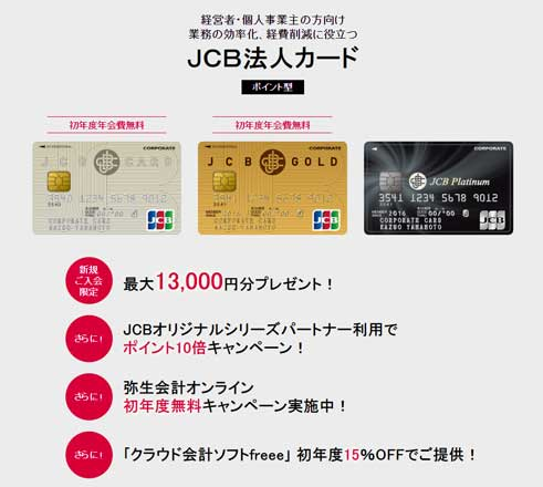 JCB法人カードトリプルキャンペーンが開催中!