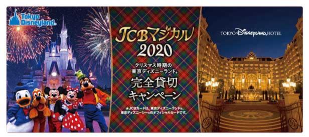 JCBマジカル 2020!JCBカード利用でディズニーホテル宿泊・パークチケットプレゼント!【2020年6月15日(月)まで】