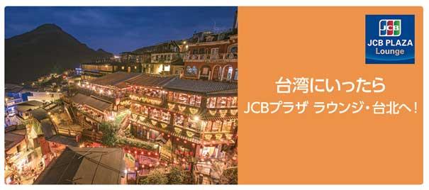 台湾でのJCBカード利用で素敵な商品をゲット!