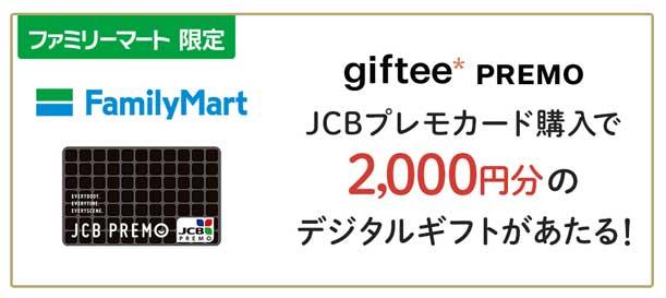 JCBの新ギフトカードでデジタルギフトが当たる!