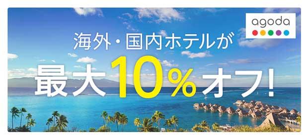 JCBカードの利用で海外・国内のホテルが最大10%オフ!?