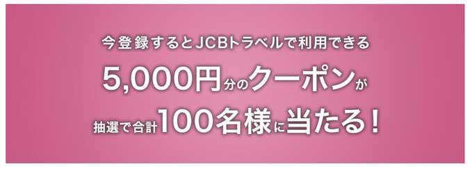 JCBトラベルで利用できるクーポン&宿泊券をプレゼント!