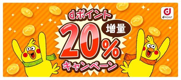 Oki Dokiポイントからdポイントへの移行で20%増量!?