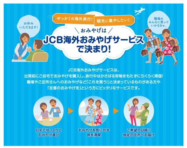 事前におみやげを買っておける「JCB海外おみやげサービス」がもっとお得に!【2020年3月31日まで】