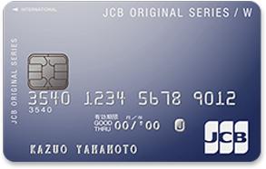 ポイントモール経由でお得!JCB CARD W